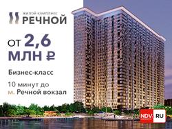 Квартиры бизнес-класса в ЖК «Речной» 10 мин от м.Речной вокзал.